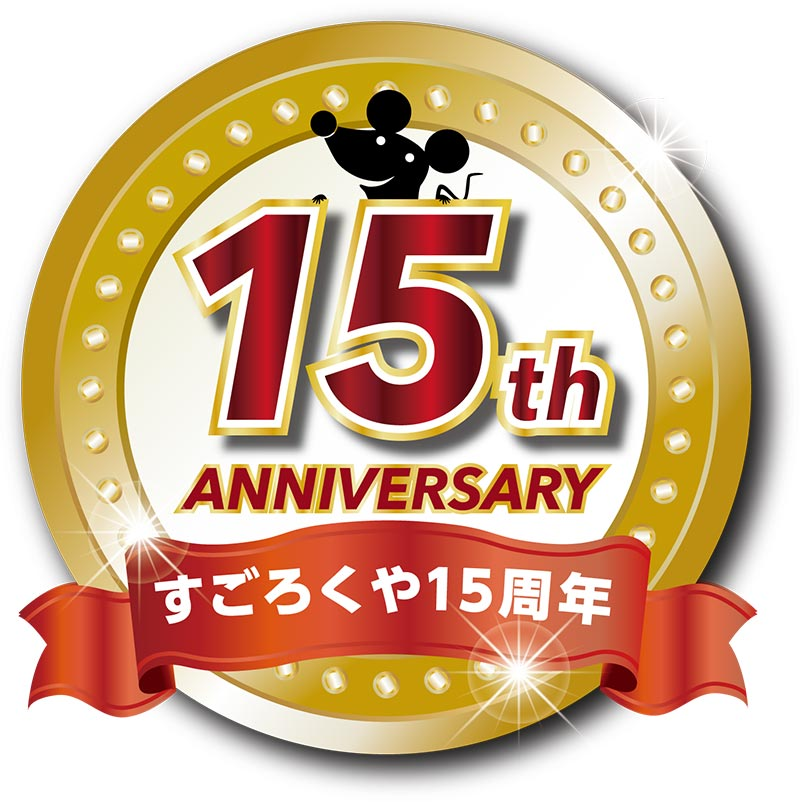 2021-04-18-15周年記念ロゴ-w800