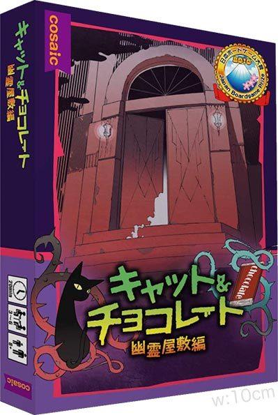 キャット&チョコレート幽霊屋敷編:箱