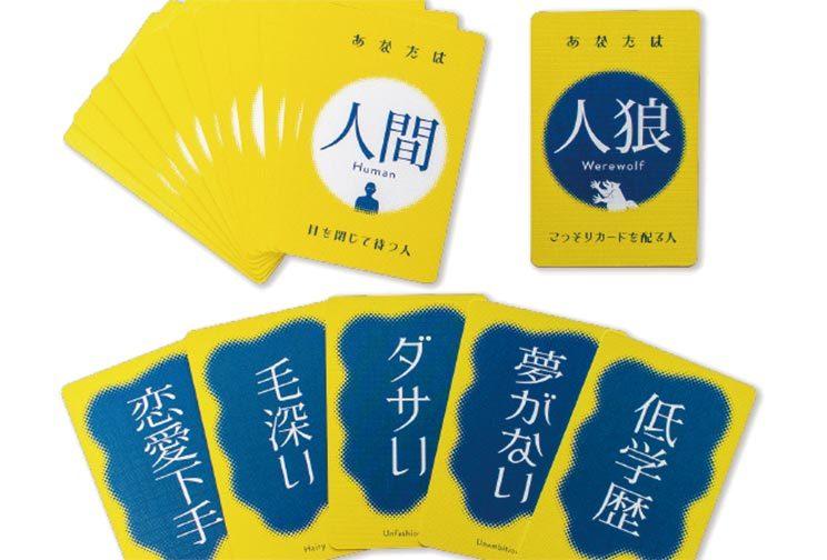 コンプレックス人狼:カード