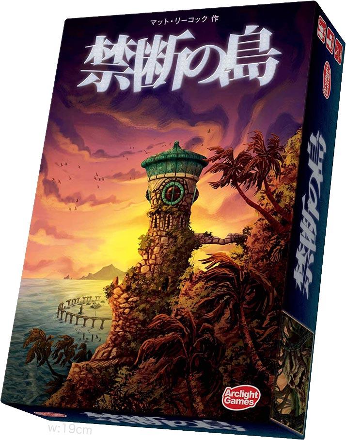 禁断の島(日本語版):箱