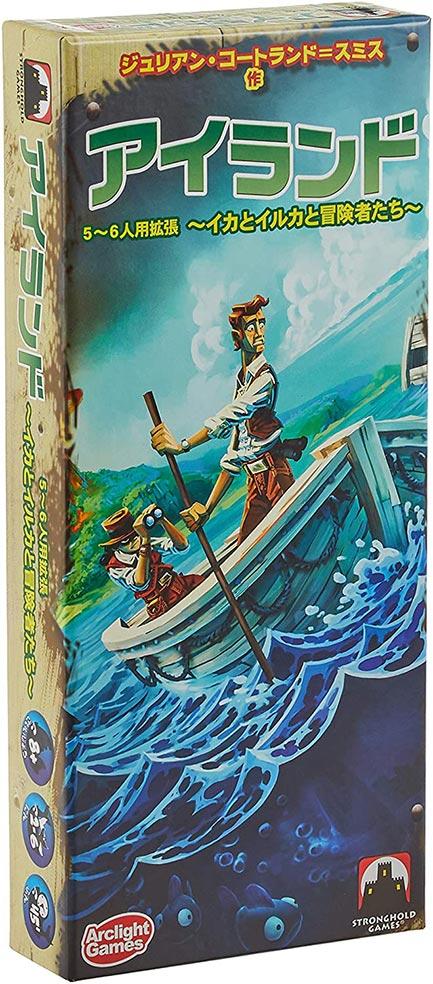 アイランド拡張:イカとイルカと冒険者たち:箱