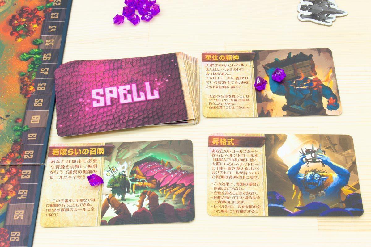 マウンテンキング:呪文カード