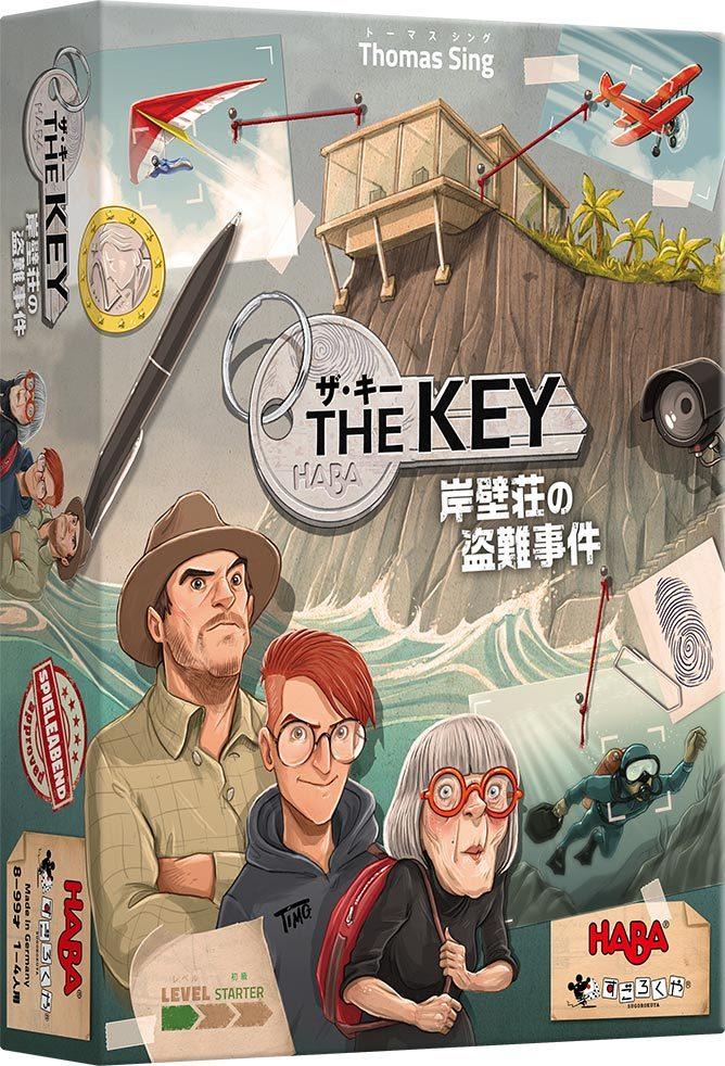 ザ・キー:岸壁荘の盗難事件:箱