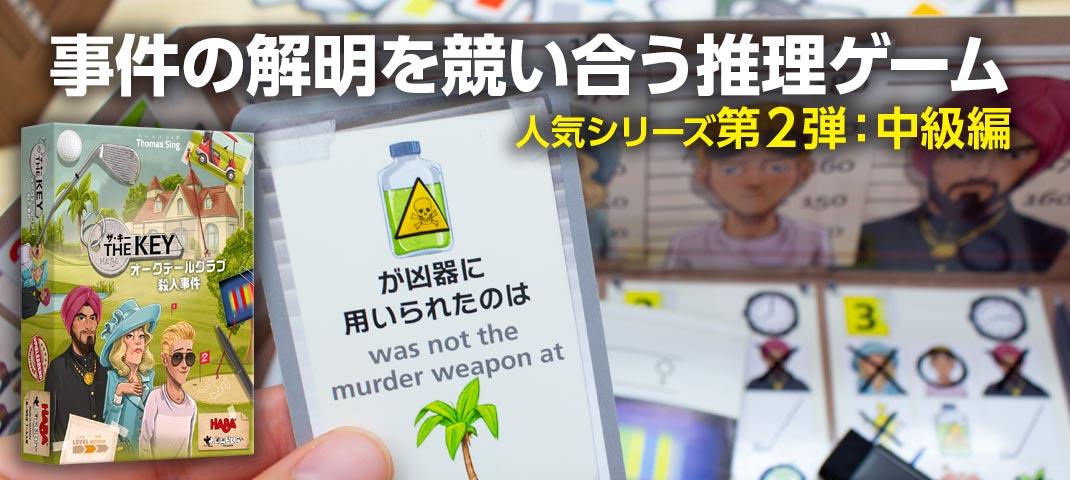 バナー:ザ・キー:オークデールクラブ殺人事件