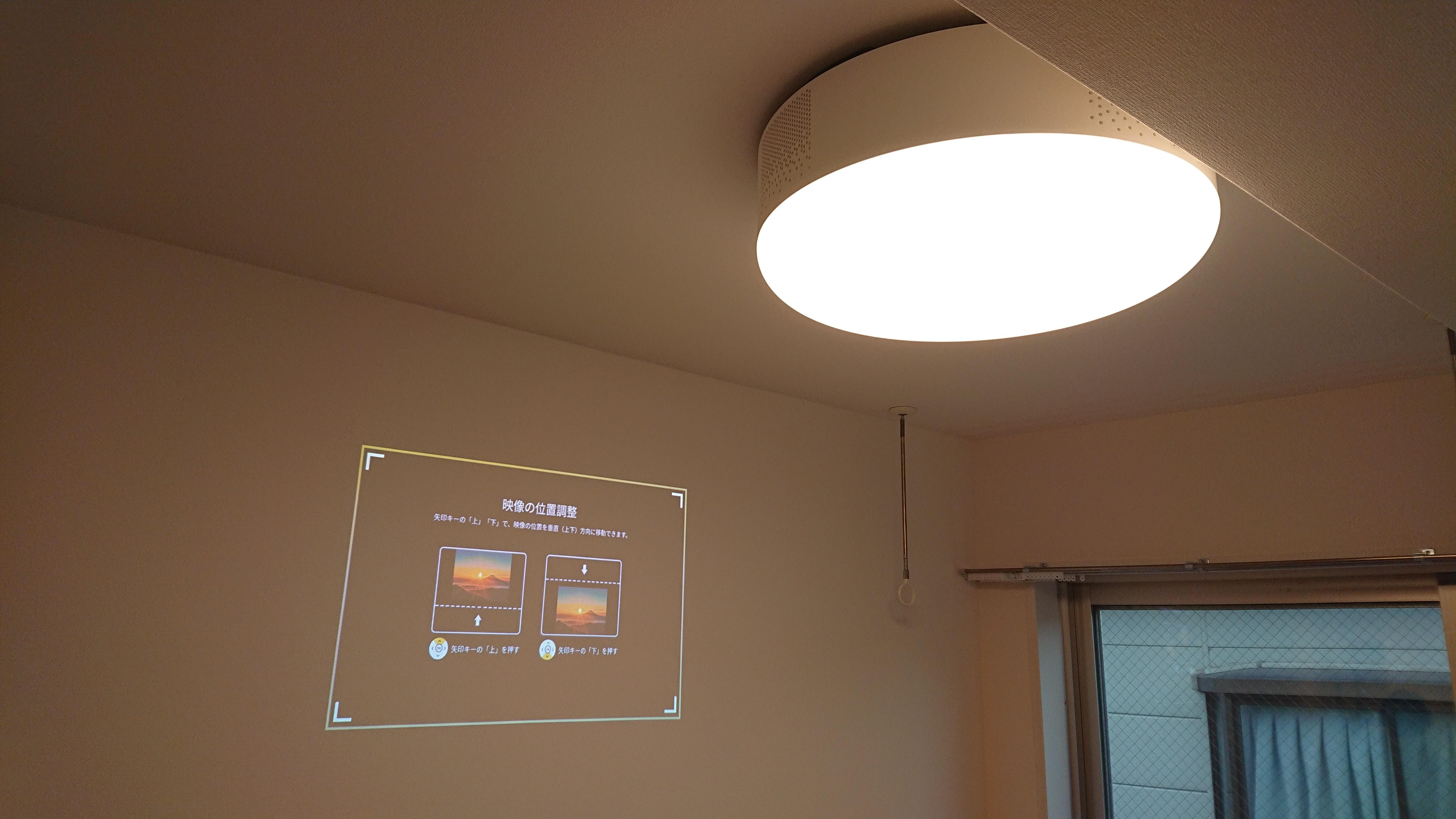 3in1シーリングライト大画面で視聴可能1