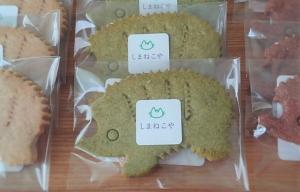 はりねずみクッキー(桑の葉)