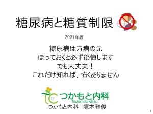 塚本先生「糖尿病と糖質制限」パンフレット