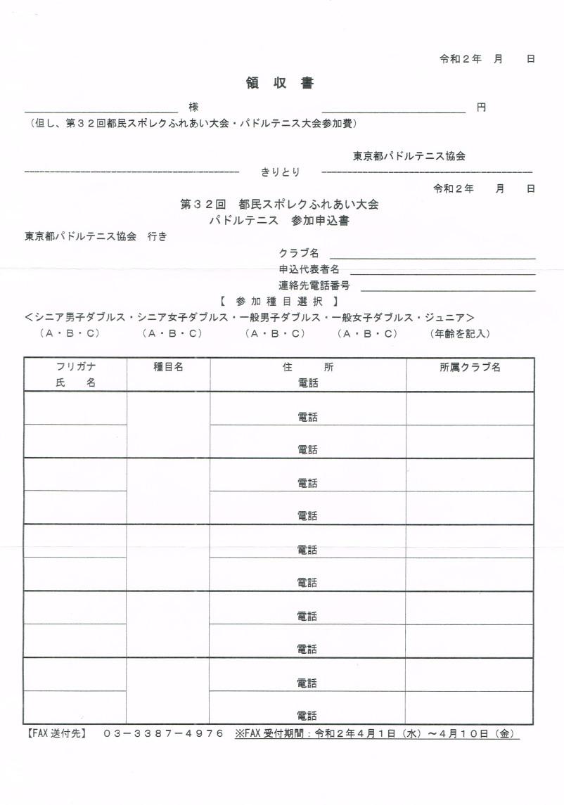 32回都民大会申込書