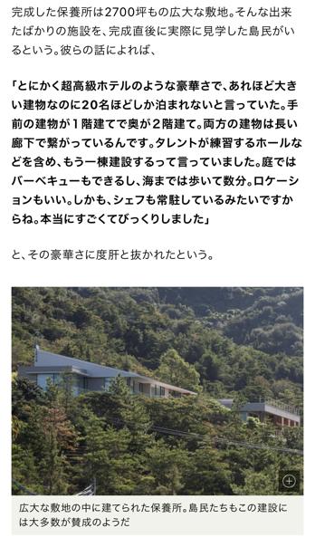 所 豊島 保養 三浦春馬さんは自殺ではなく他殺。三浦春馬さんはCIAに殺された。