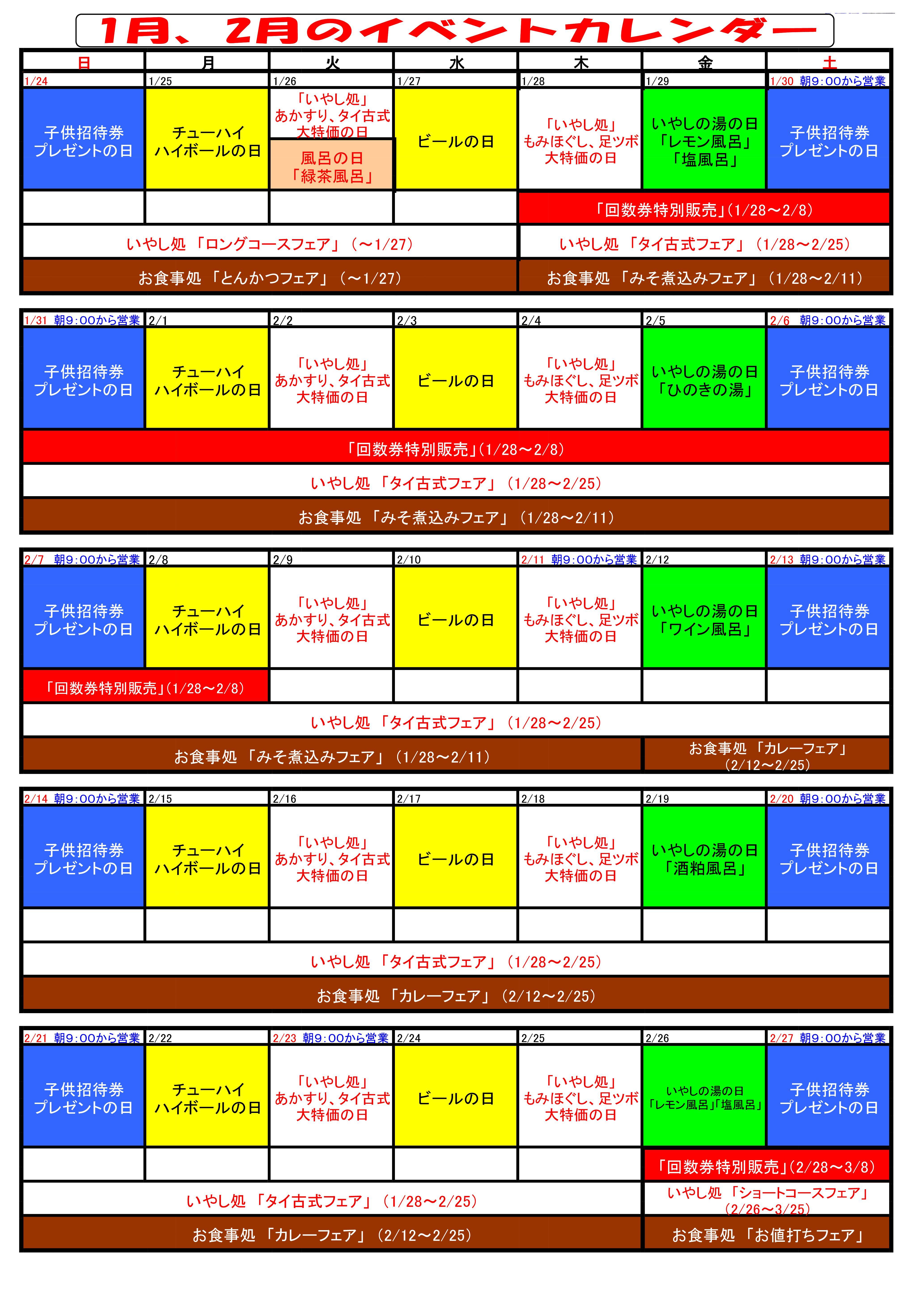 イベントカレンダーR3