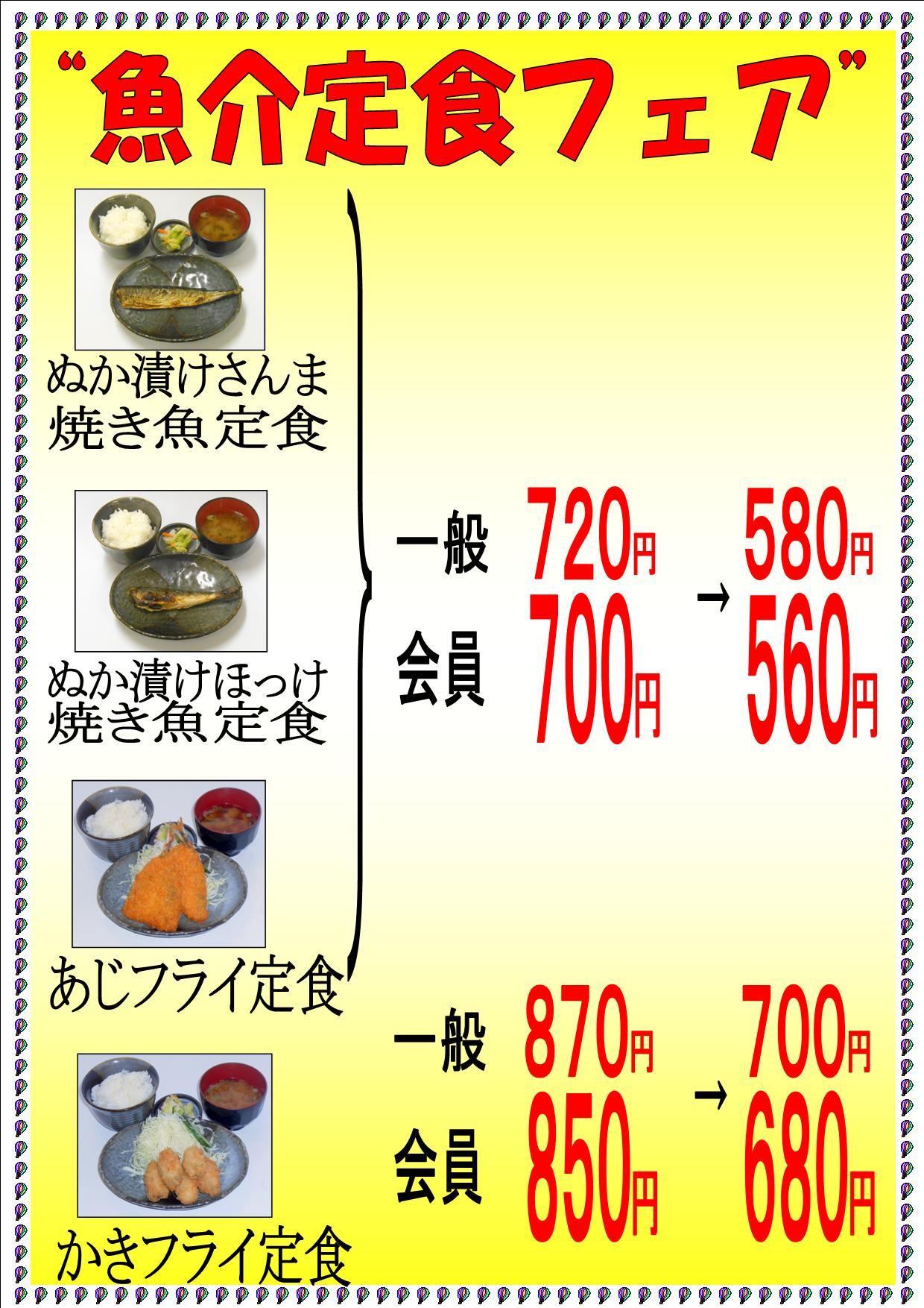 魚介定食フェア3・16~