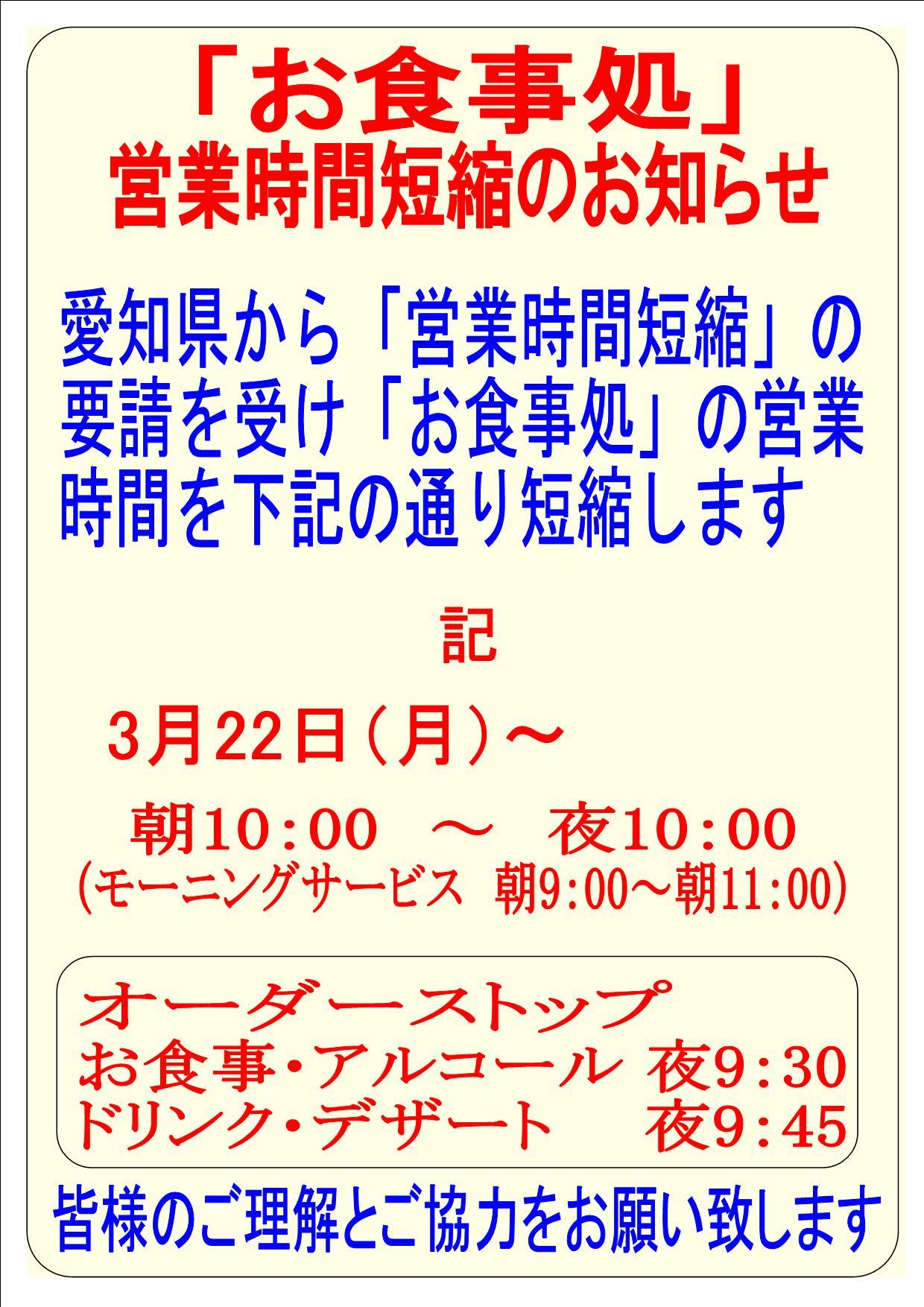 お食事処時短のお知らせ日付変更2
