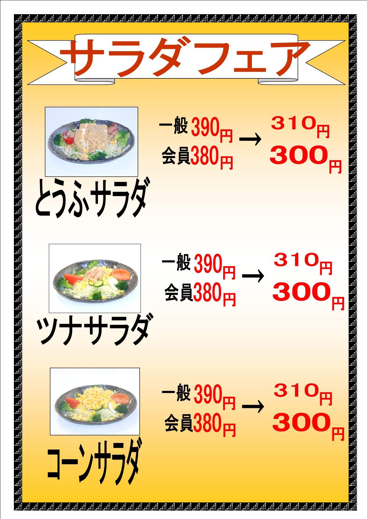 コピー ~ 一品物フェア3・16~