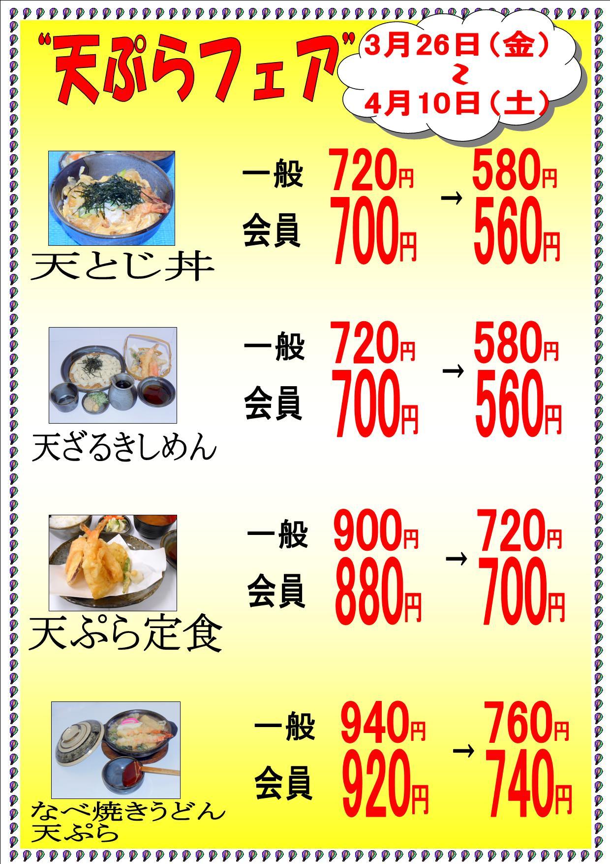 天ぷら定食26