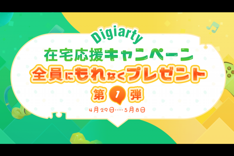 Digiarty_gift_2020_000.png