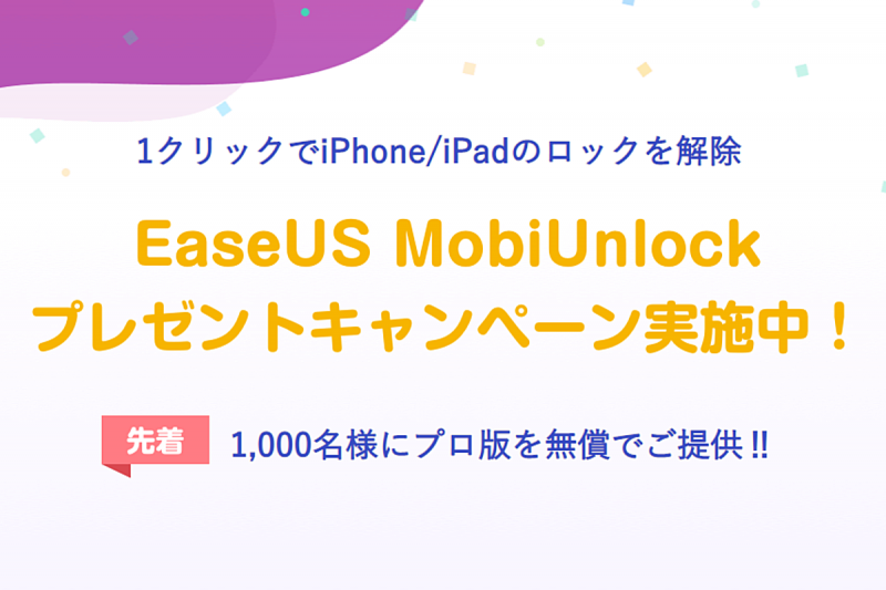 EaseUS_MobiUnlock_gift_000.png