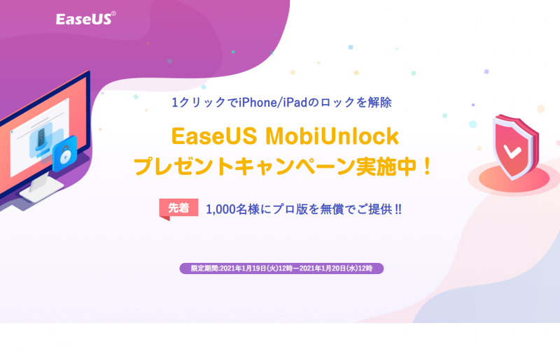 EaseUS_MobiUnlock_gift_001.png
