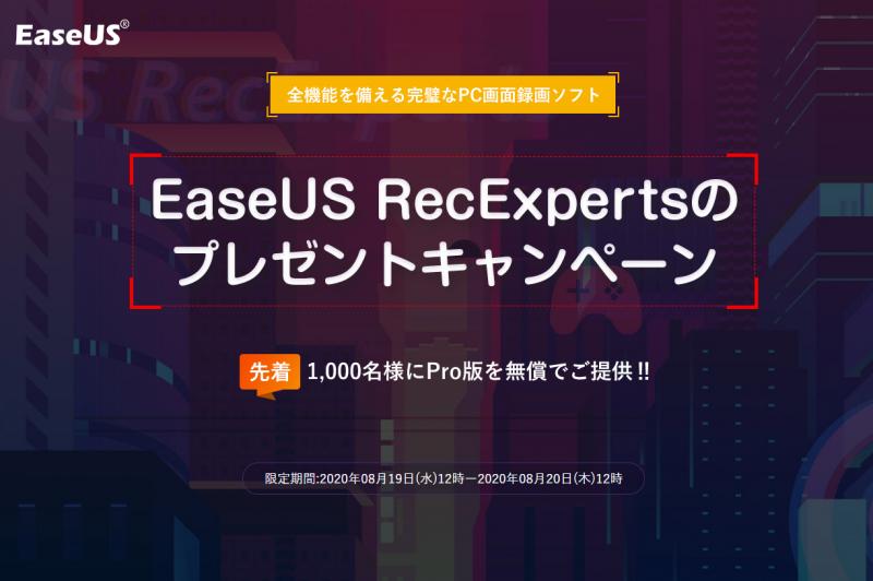 EaseUS_RecExperts_100.png