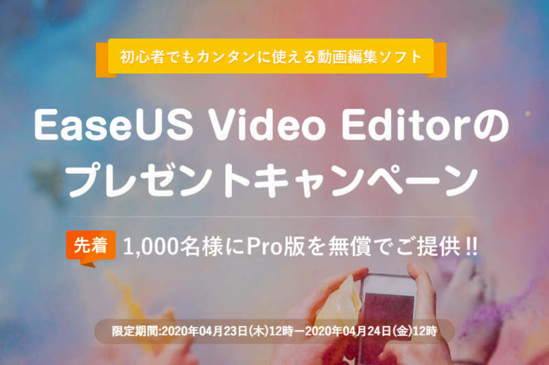 EaseUS_Video_Editor_Pro_000.png