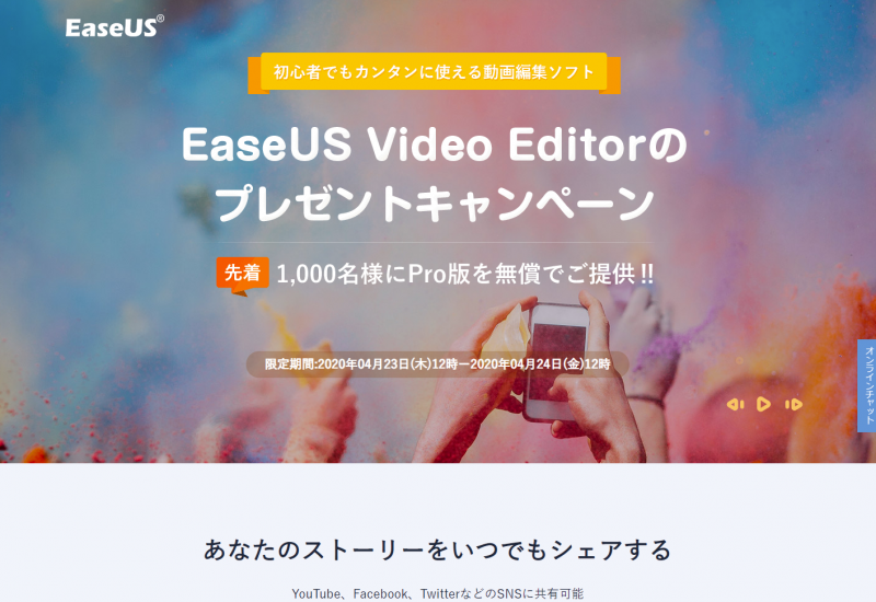 EaseUS_Video_Editor_Pro_001.png