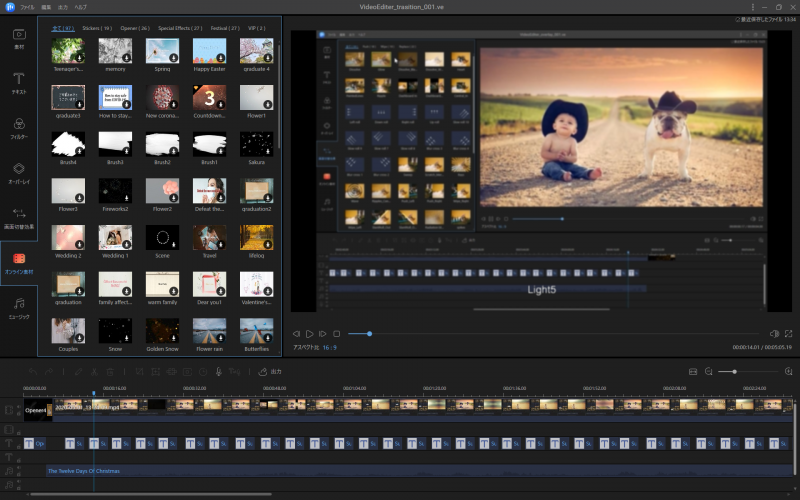 EaseUS_Video_Editor_Pro_017.png