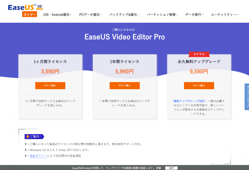 EaseUS_Video_Editor_Pro_021.png
