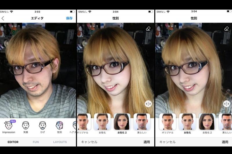 FaceApp_001.jpg