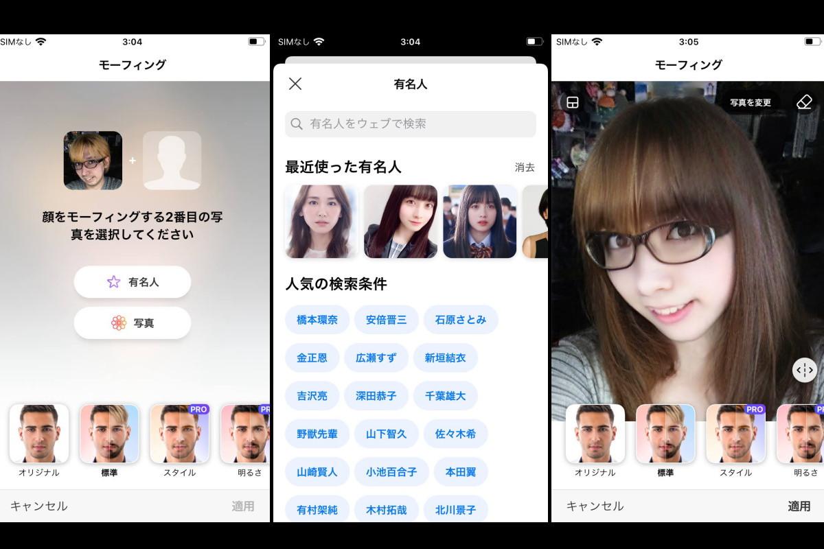 アヘ 顔 加工 アプリ android