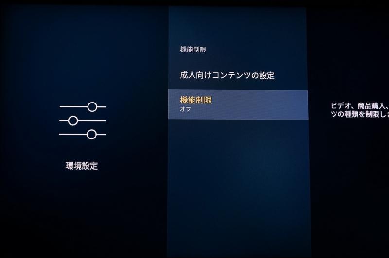 FireTV_purchase_limit_004.jpg