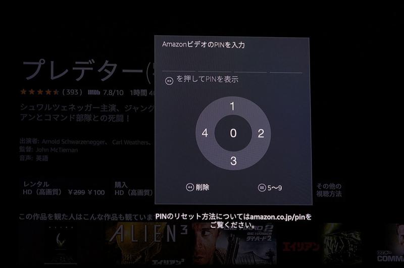 FireTV_purchase_limit_009.jpg
