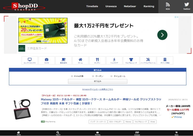 Gekiyasu_ShopDD_01_001.png