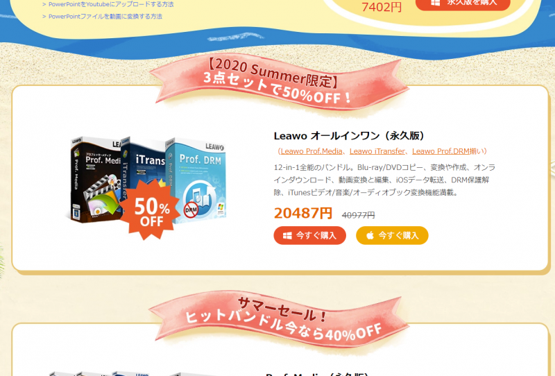 LEAWO_summer_sale20_003.png