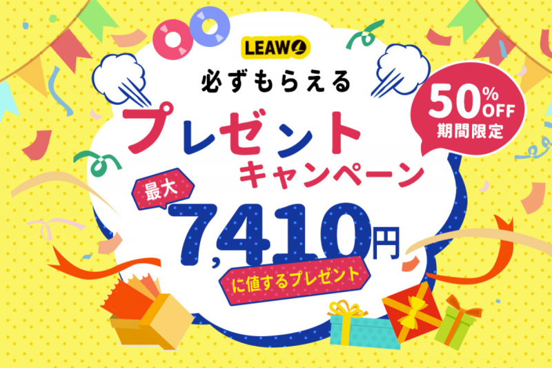 Leawo_2020_gift_spring_000.png