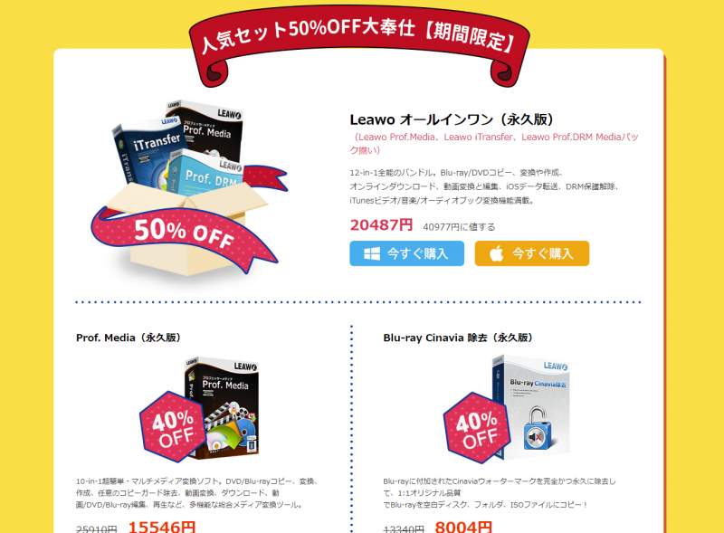 Leawo_2020_gift_spring_002.png