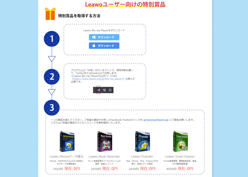 Leawo_2020_gift_spring_004.png
