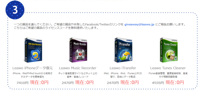 Leawo_2020_gift_spring_005.png