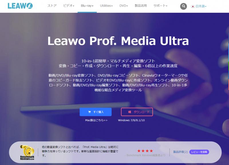 Leawo_Prof_Media_050.png