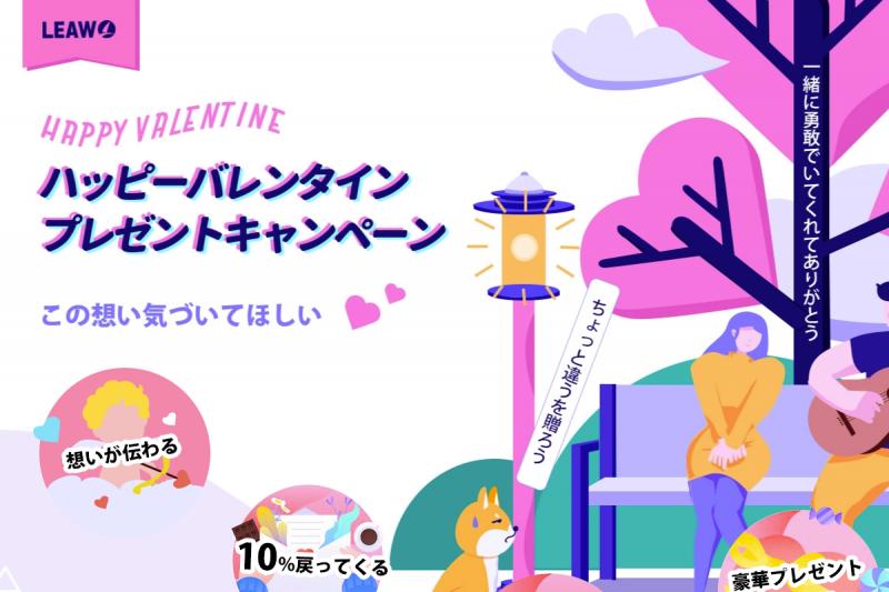 Leawo_Valentine_000.png