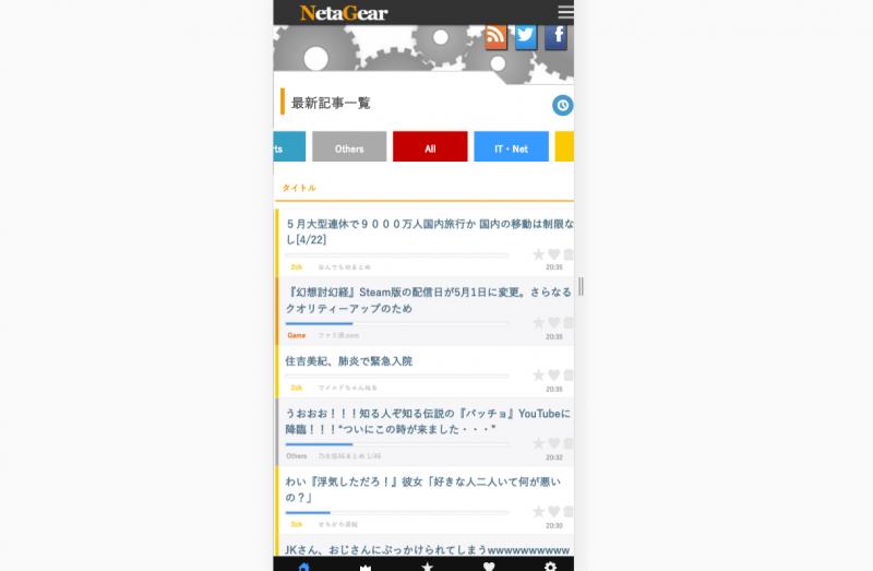 NetaGear_swipe_002.png