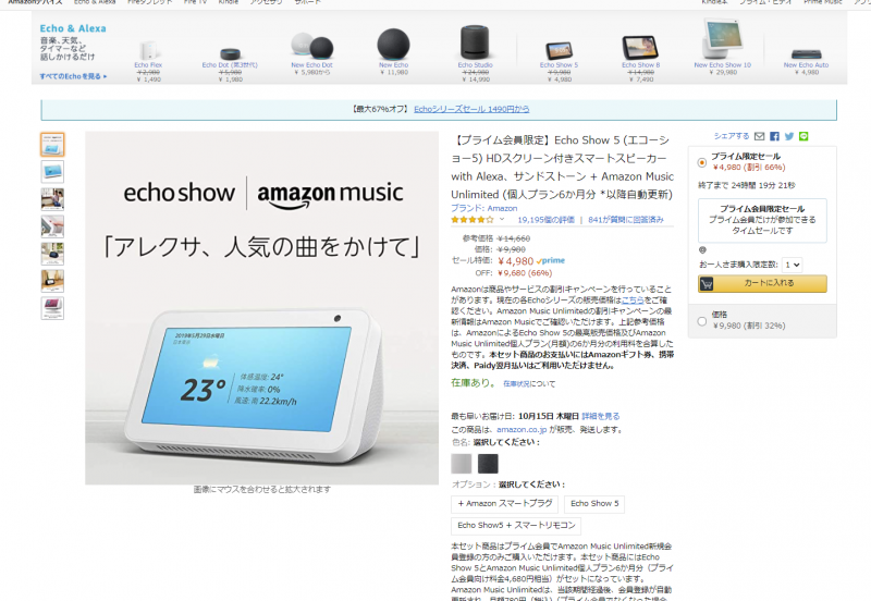 PrimeDay_Echo_music_005.png
