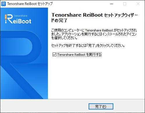 ReiBoot_006.png