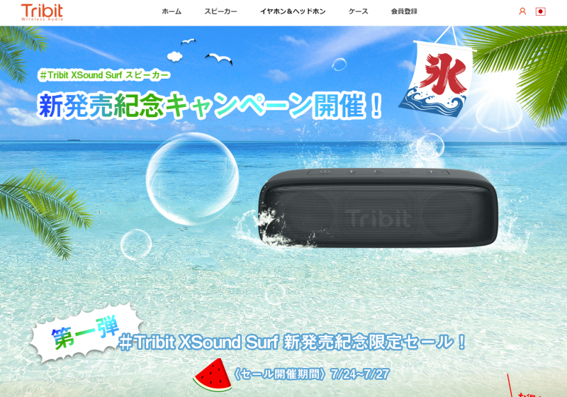 Tribit_XSound_surf_023.png