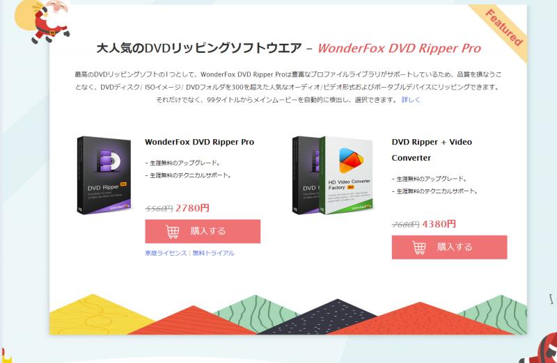 WonderFox2020_Xmas_002.png