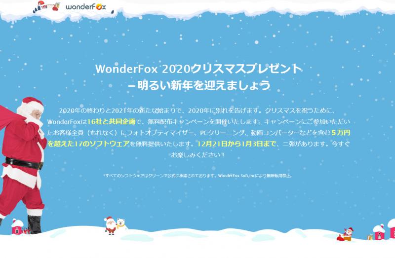 WonderFox2020_Xmas_006.png