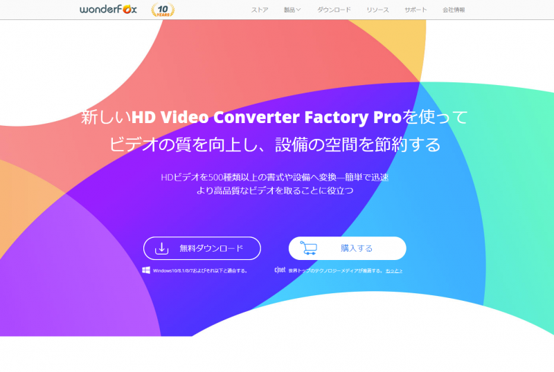 WonderFox_HD_Video_Converter_001.png