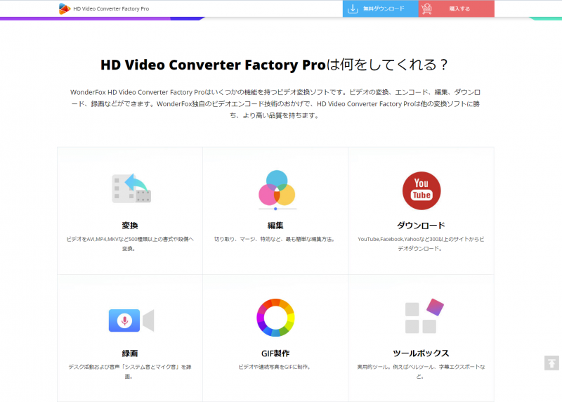 WonderFox_HD_Video_Converter_029.png