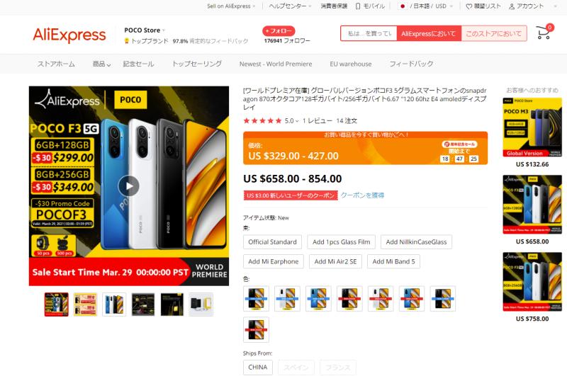 Xiaomi_Poco_F3_020.png