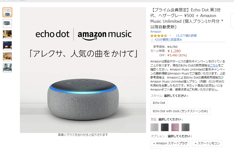 amazon_music_cancel_001.png