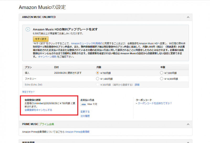 amazon_music_cancel_003.png