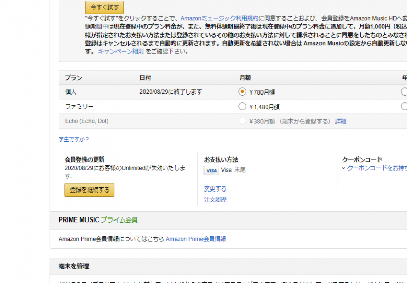 amazon_music_cancel_008.png